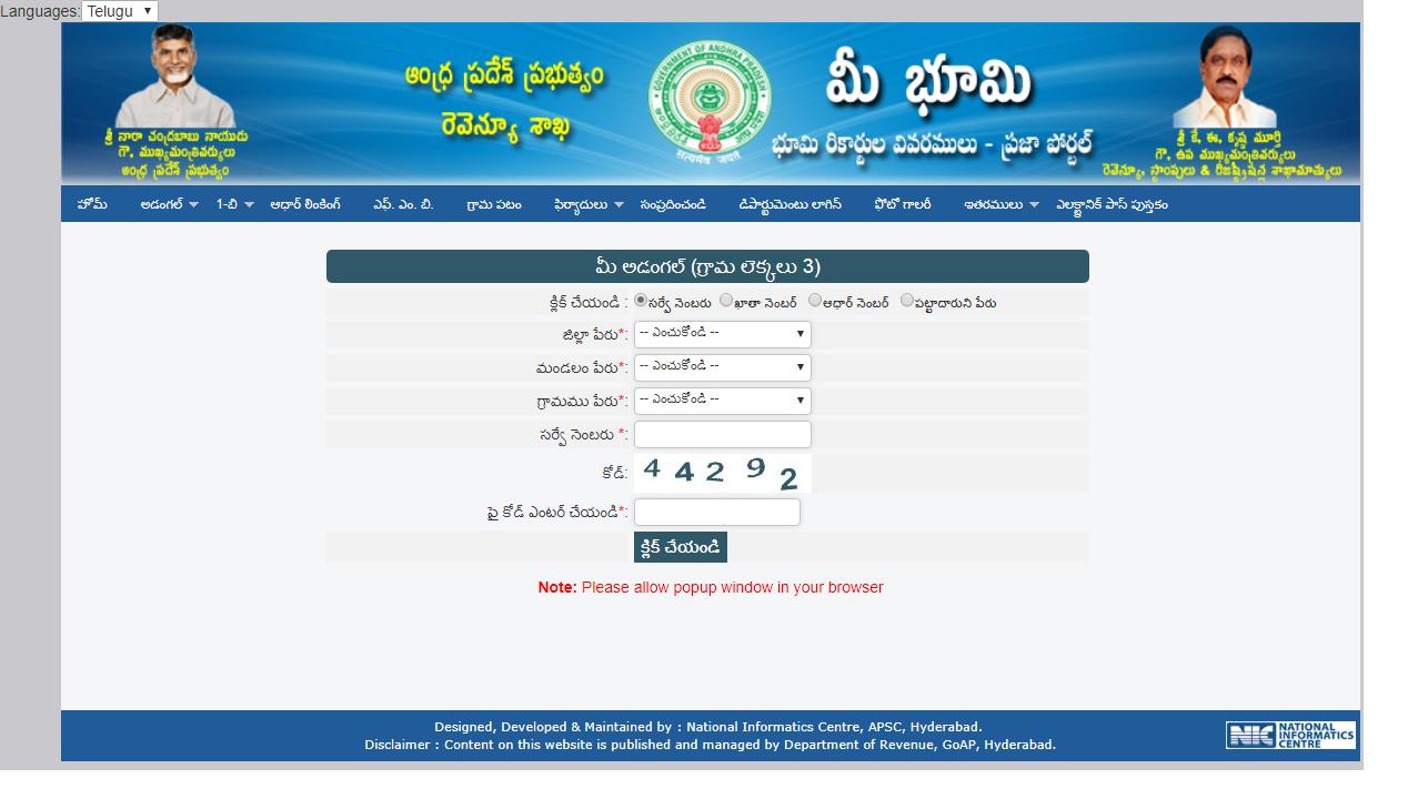 Pahani or Adangal - Andhra Pradesh - Download Procedure