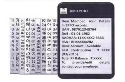 PF Balance Check - SMS