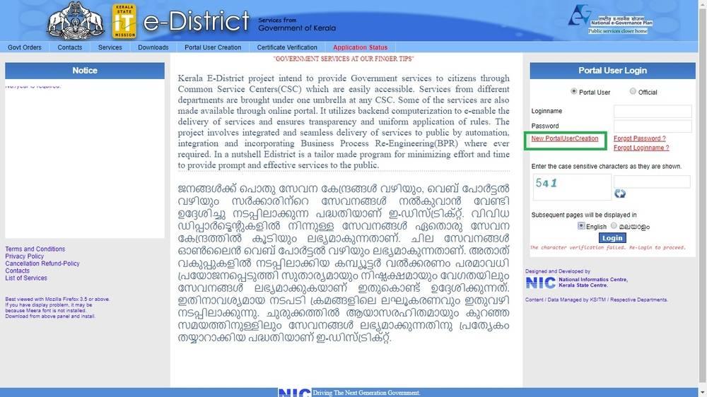 Caste Certificate in Kerala - Application Procedure