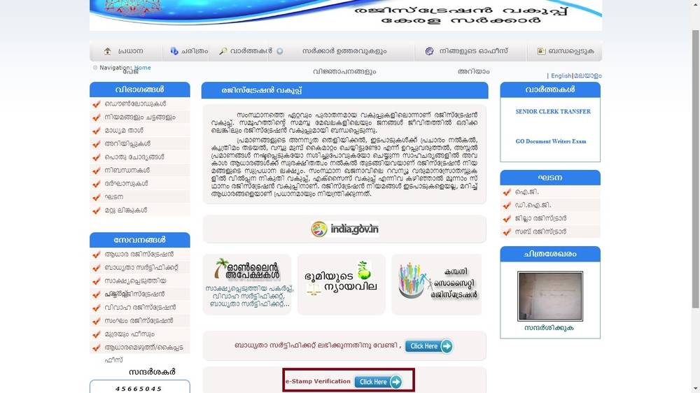 Image-4-Online-e-stamp-paper-in-Kerala