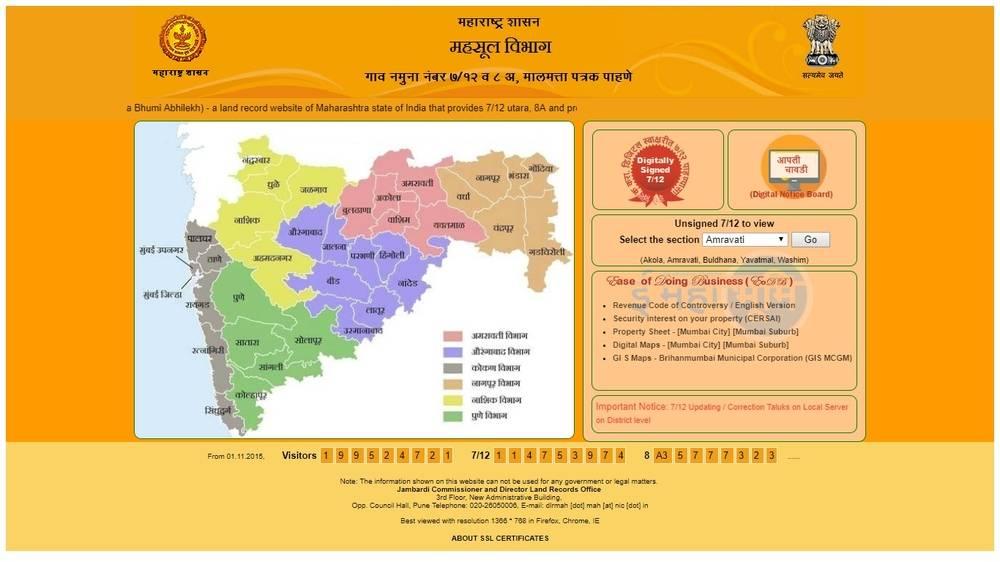 Image-7-Malmatta-Patrak–Property-Card-in-Maharashtra