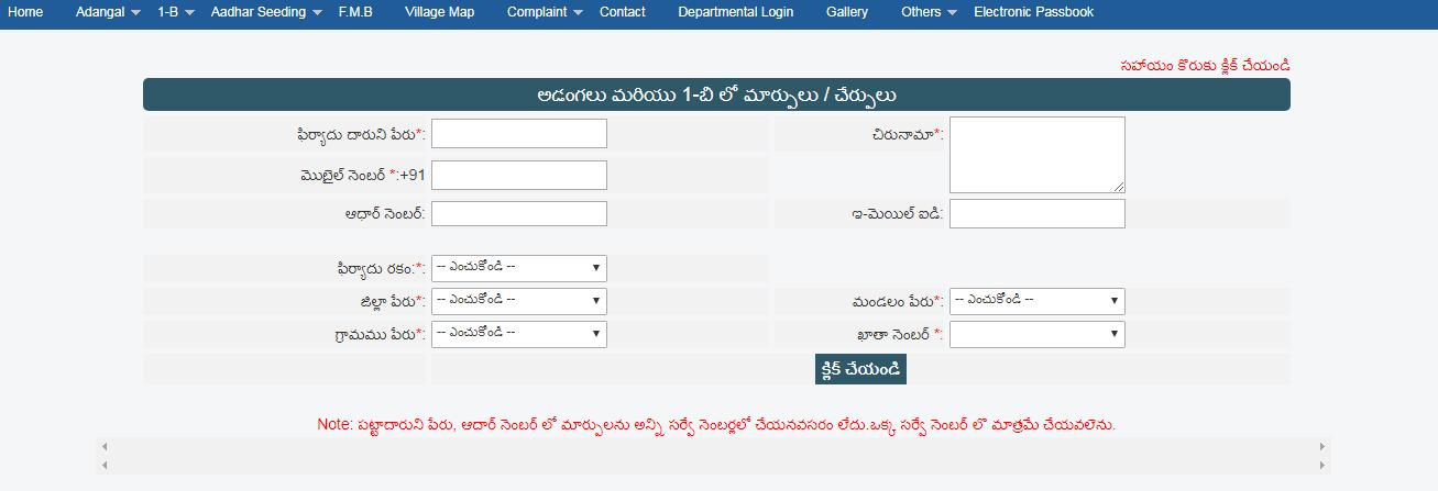 Mee Bhoomi - Andhra Pradesh Land Records - IndiaFilings
