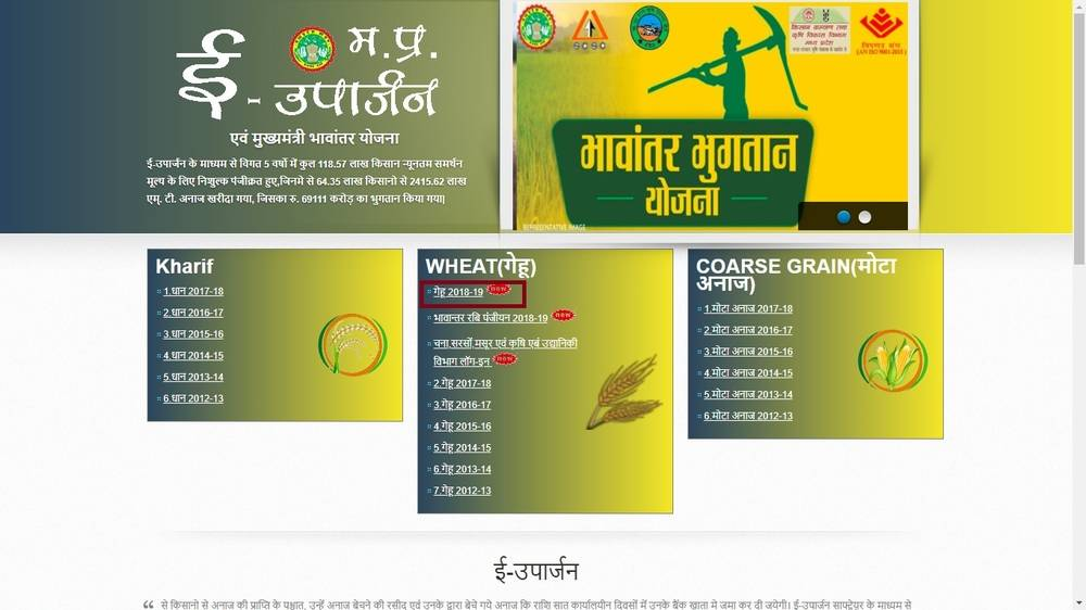 Image 1 Mukhyamantri Bhavantar Bhugtan Yojana