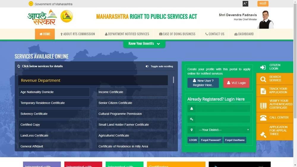 Image-11-Maharashtra-Birth-Certificate