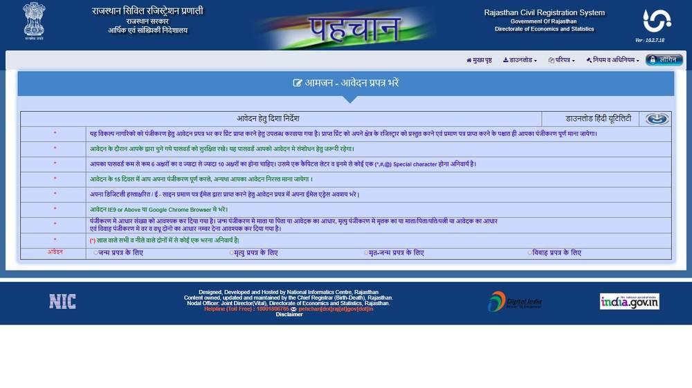 Image-2-Rajasthan-Marriage-Registration-Procedure