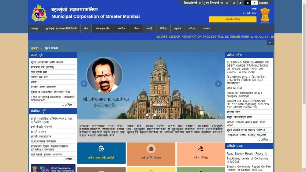 Image-3-Maharashtra-Birth-Certificate Online Application Form For Birth Certificate Mumbai on rhode island, commonwealth dominica, new jersey,