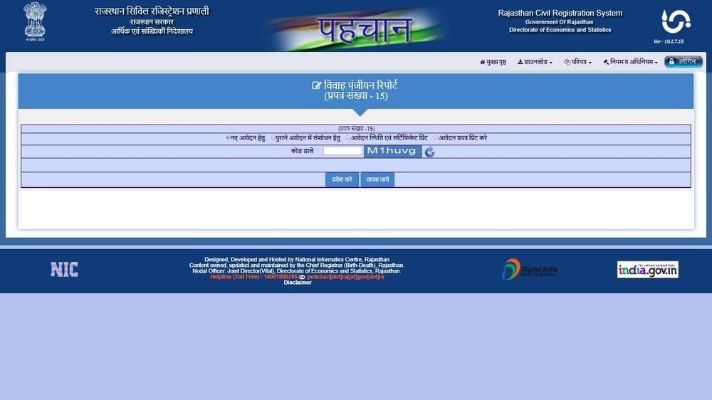 Image-3-Rajasthan-Marriage-Registration-Procedure