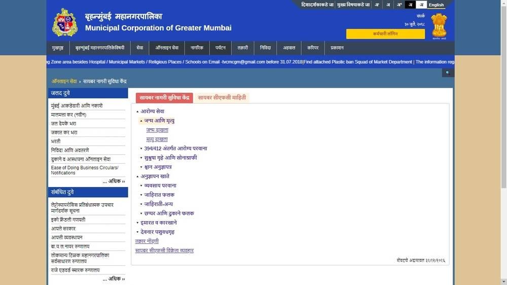 Maharashtra Birth Certificate - Eligibility & Procedure
