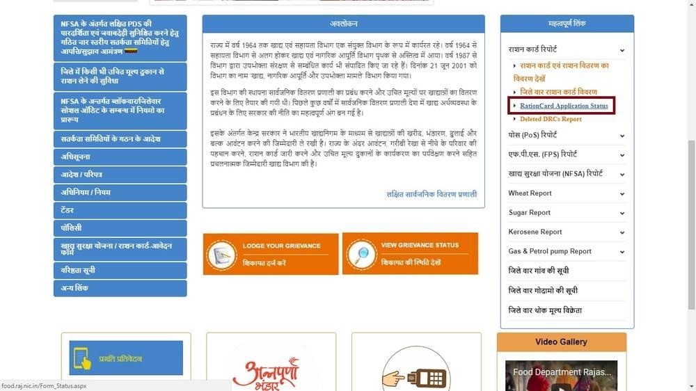 Image-4-Rajasthan-Ration-Card