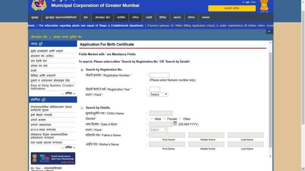 Image-5-Maharashtra-Birth-Certificate