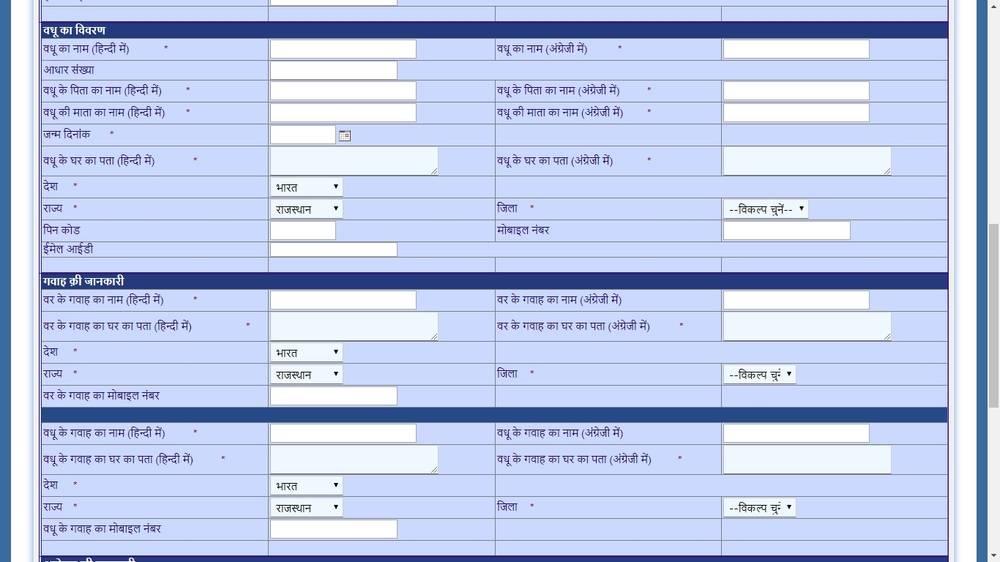 Image-5-Rajasthan-Marriage-Registration-Procedure