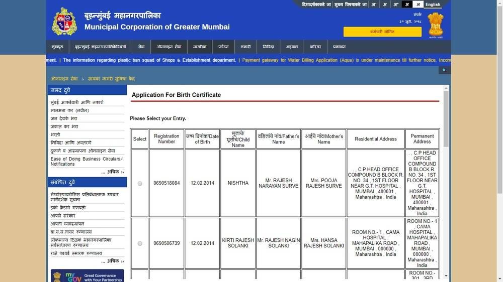 Image-6-Maharashtra-Birth-Certificate