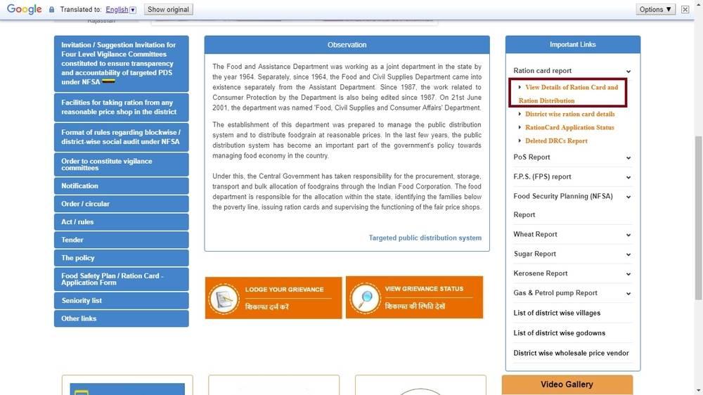Image-6-Rajasthan-Ration-Card