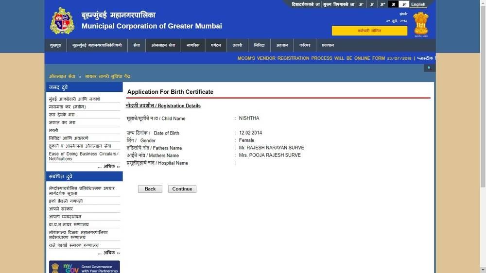 Maharashtra Birth Certificate - Eligibility & Procedure - IndiaFilings