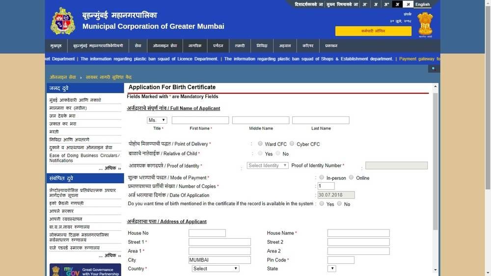 Image-8-Maharashtra-Birth-Certificate