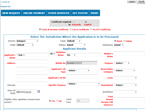 Nada-Kacheri-Application-Form-for-income-Certificate