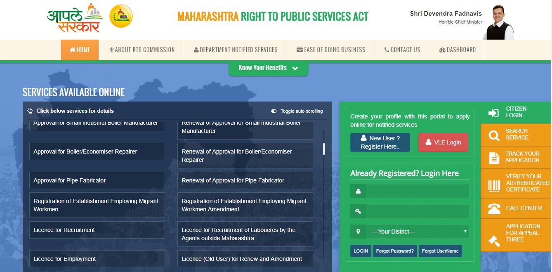 Maharashtra-Income-Certificate-Home-Page