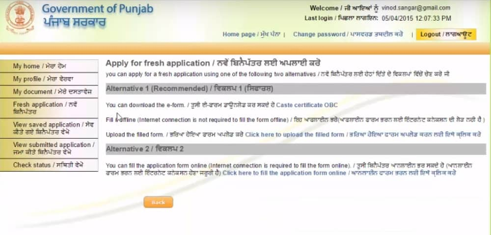 Punjab-Caste-Certificate-Application