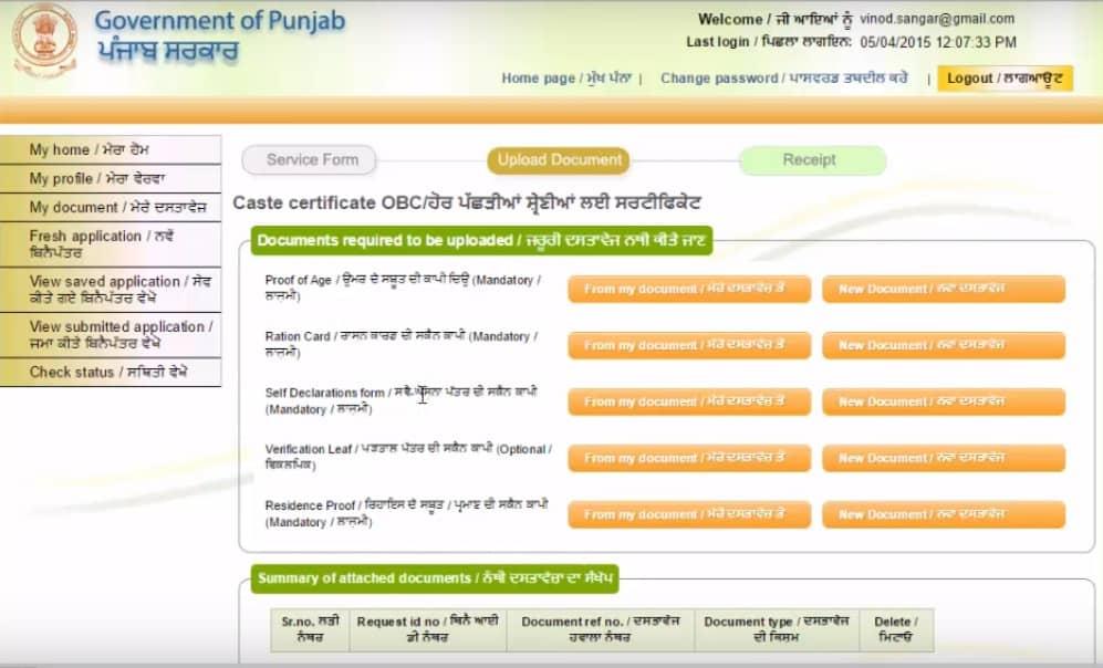Punjab-Caste-Certificate-Upload-Document