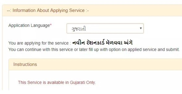 Gujarat-Ration-Card-Update-Profile