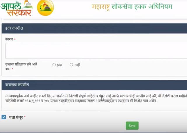 Maharashtra-Caste-Certificate-Print-Application