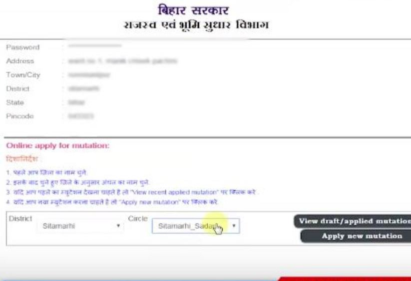 Step-3-Mutation-of-Land-in-Bihar