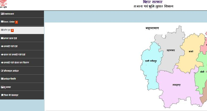 Step-2-Mutation-of-Land-in-Bihar