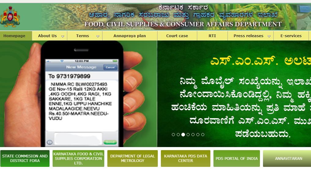 Karnataka-Ration-Card-Home-Page