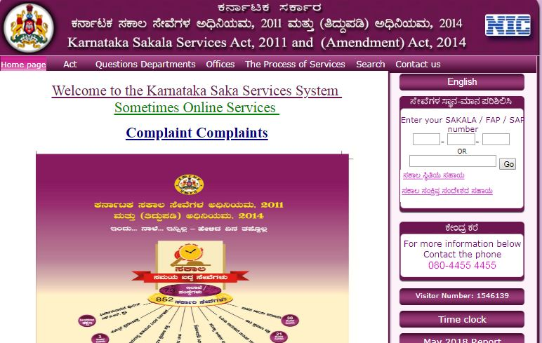 Possession-Certificate-in-Karnataka-Home-Page