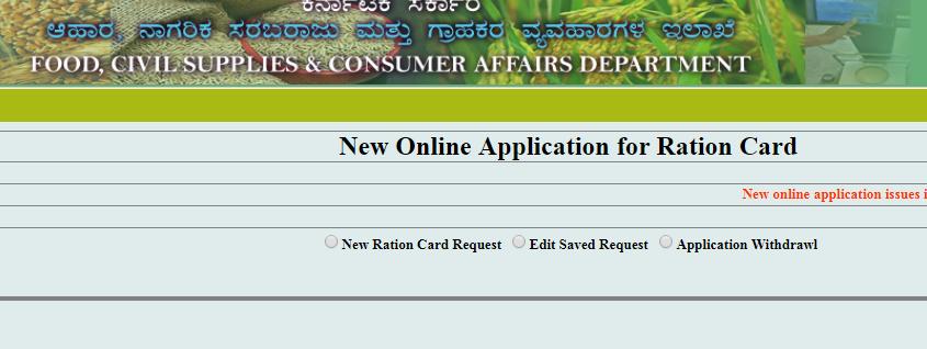 Karnataka-Ration-Card-Online-Application