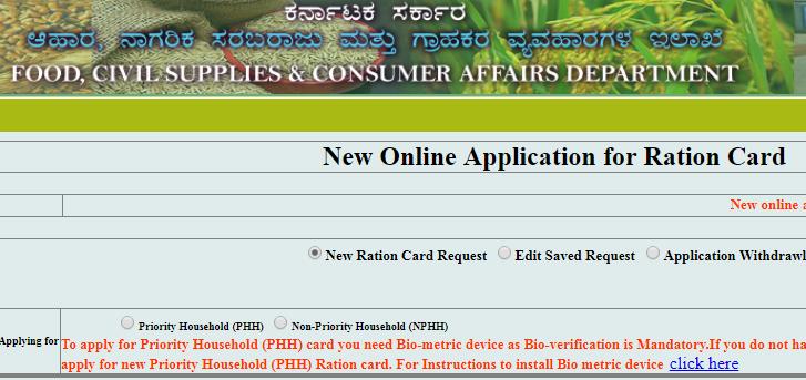 Karnataka-Ration-Card-New-Online-Application