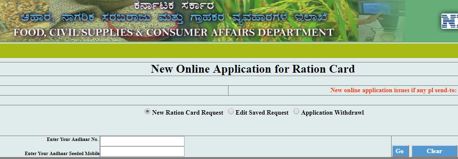 Karnataka-Ration-Card-Provide-Details
