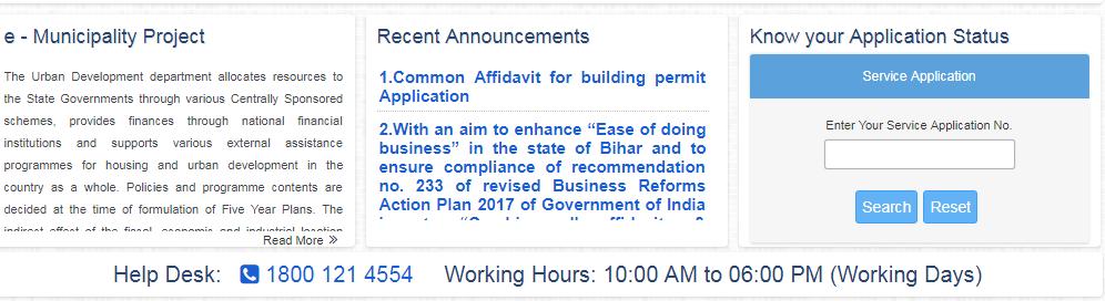 Check-Status-Bihar-Birth-Certificate