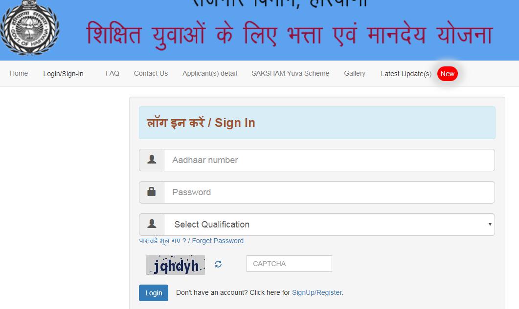 Step-3-Saksham-Yuva-Scheme