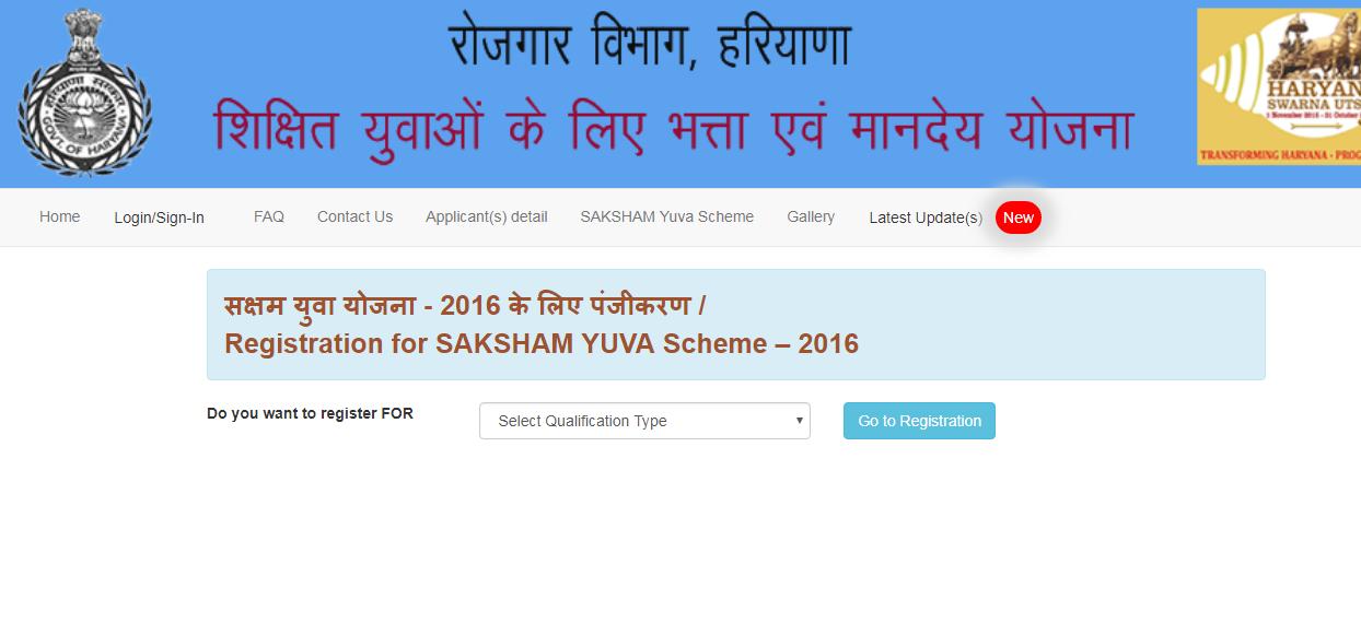 Step-5-Saksham-Yuva-Scheme