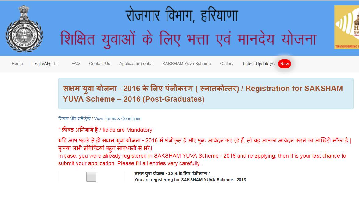 Step-6-Saksham-Yuva-Scheme