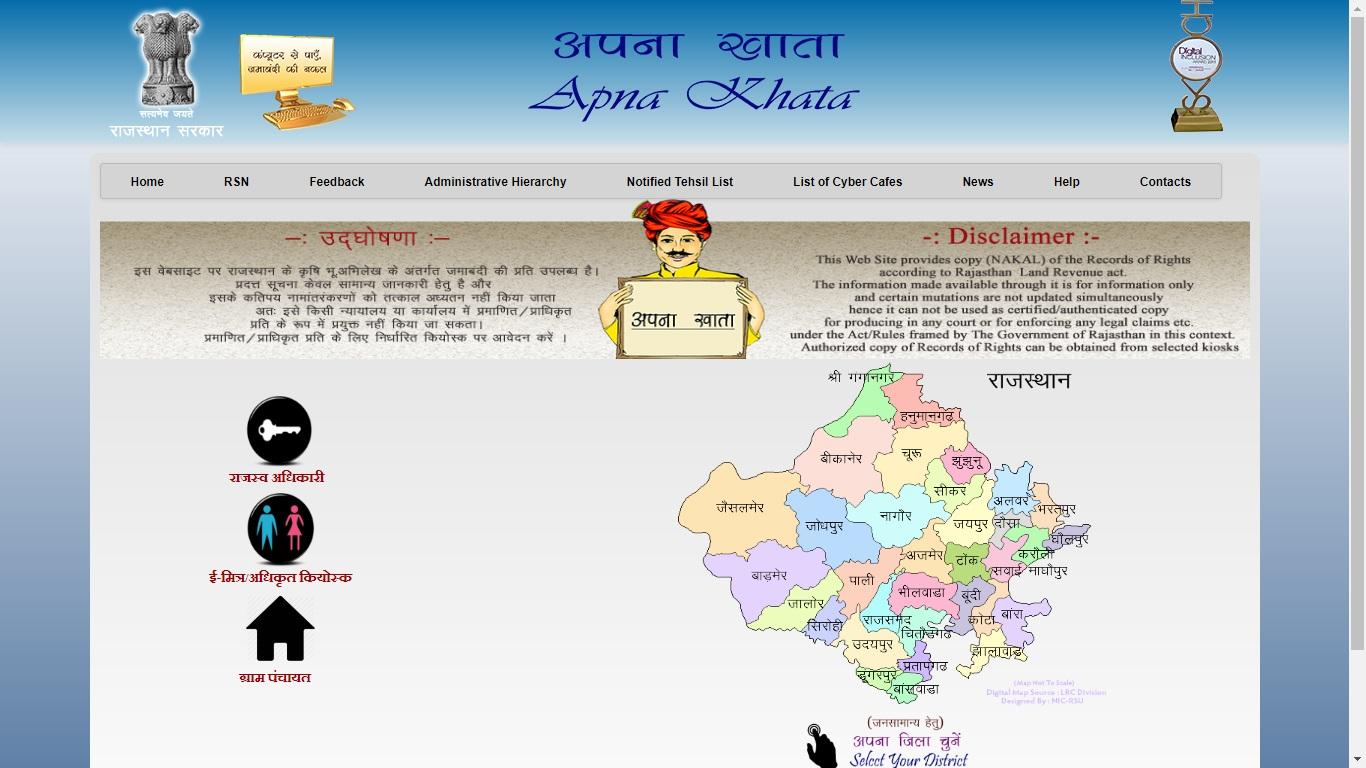 Apna-Khata-Rajasthan-Jamalbandi-Nakal-Home-Page