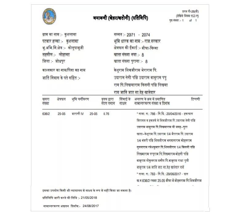 Apna-Khata-Rajasthan-Jamalbandi-Nakal-Print