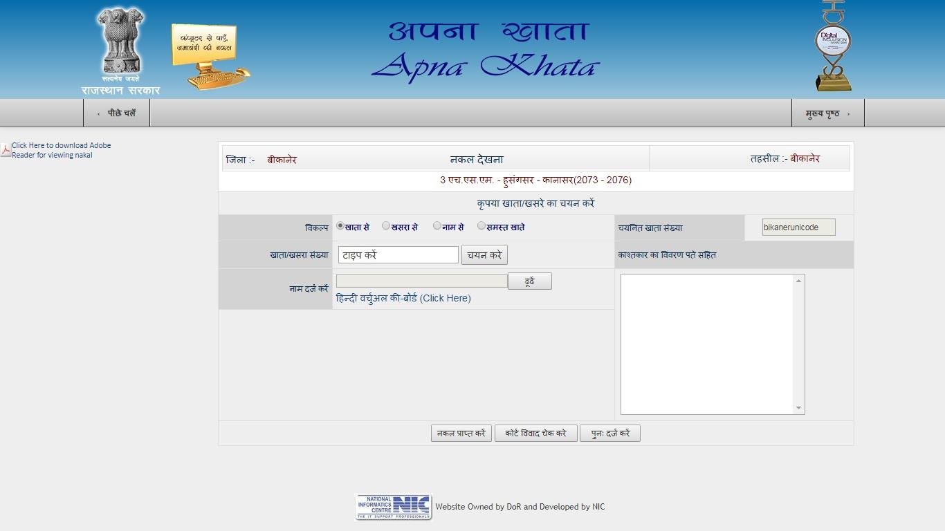 Apna-Khata-Rajasthan-Jamalbandi-Nakal-Download-Copy