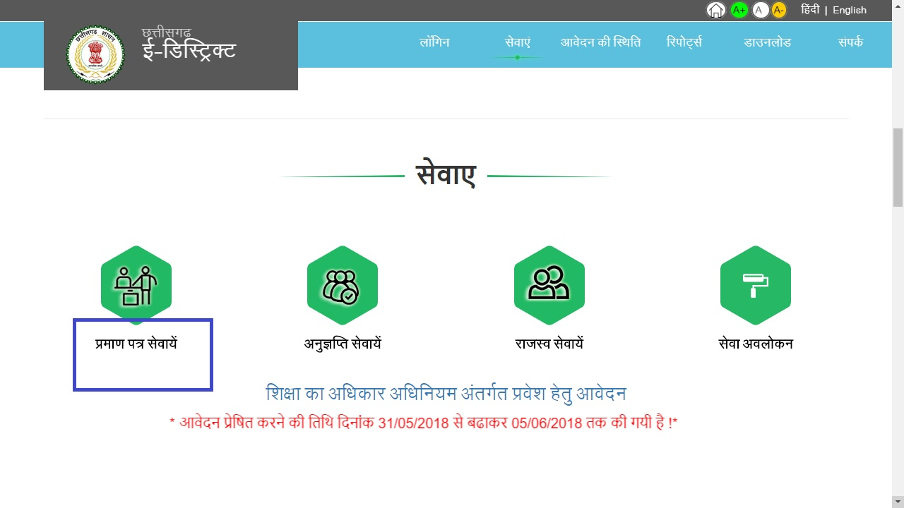 Chhattisgarh-Birth-Certificate-Home-Page