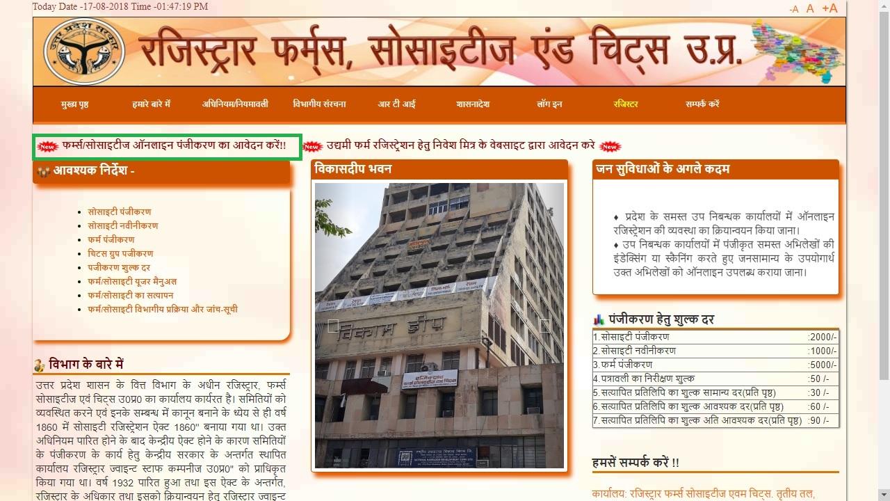 Image 1 Uttar Pradesh Partnership Firm Registration