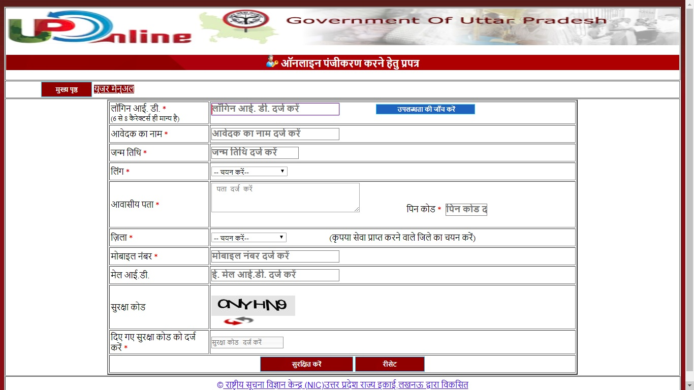 Uttar-Pradesh-Caste-Certificate-Jati-Praman-Patra-User-Registration