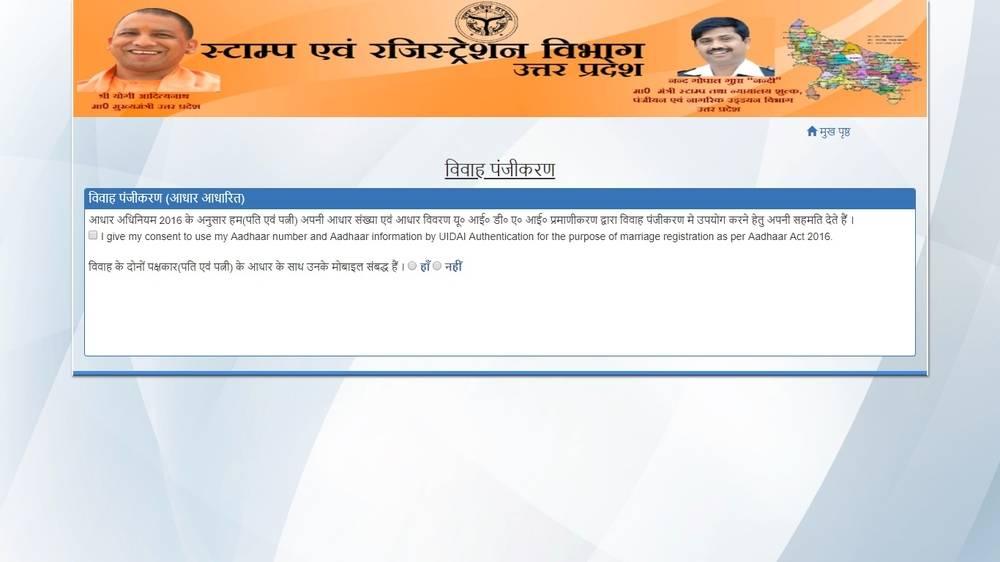 Image-2-Uttar-Pradesh-Marriage-Registration