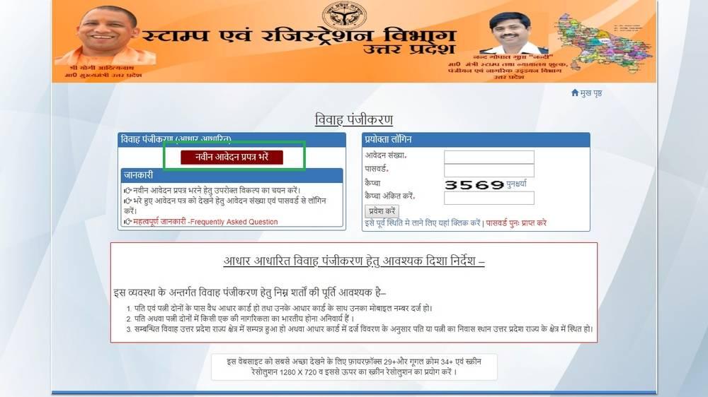 Image-3-Uttar-Pradesh-Marriage-Registration