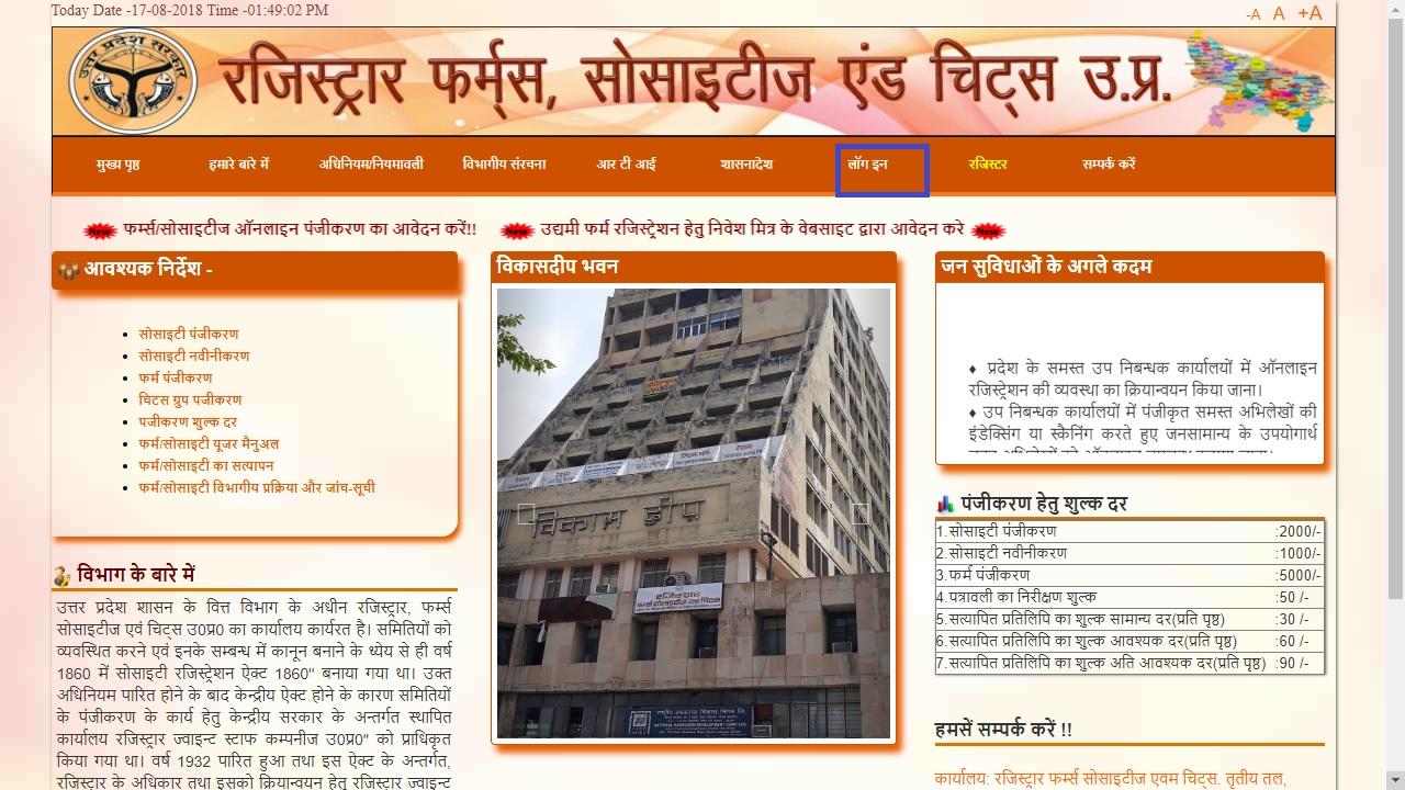 Image 3 Uttar Pradesh Partnership Firm Registration