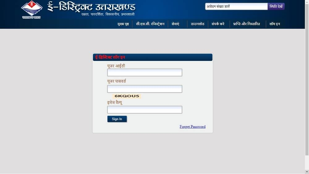 Uttarakhand-Caste-Certificate-Login-Details
