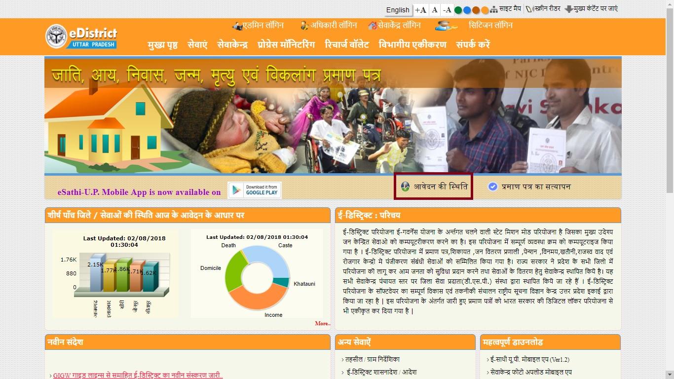 ati-Praman-Patra-Uttar-Pradesh-Caste-Certificate-Application-Status