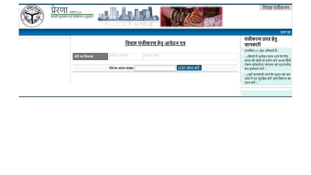 Image-4-Uttar-Pradesh-Marriage-Registration