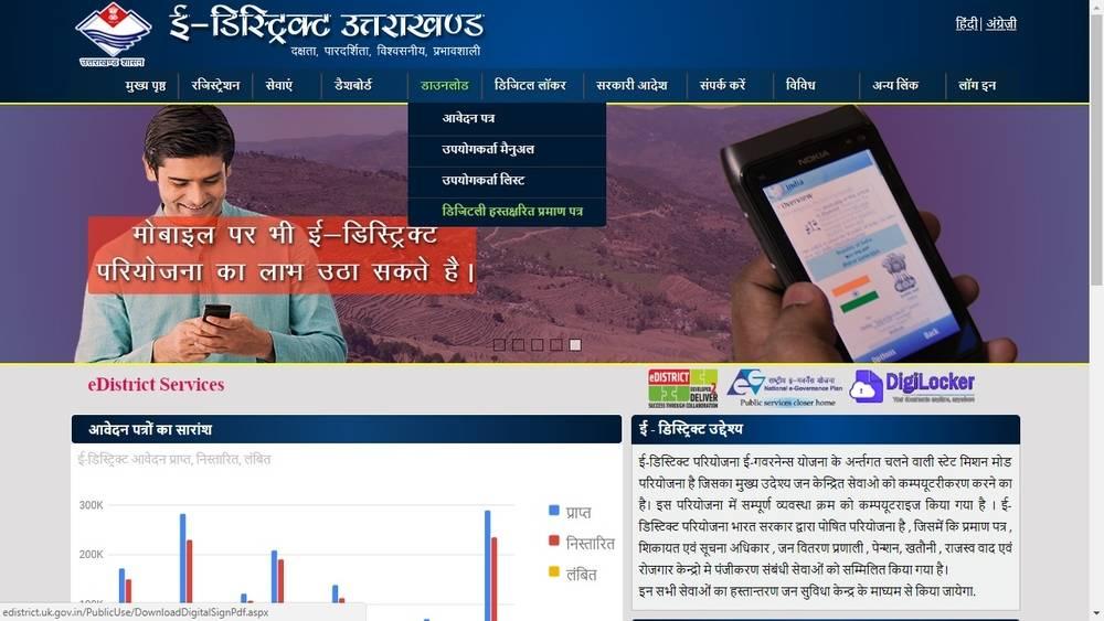 Uttarakhand-Caste-Certificate-Select-Option