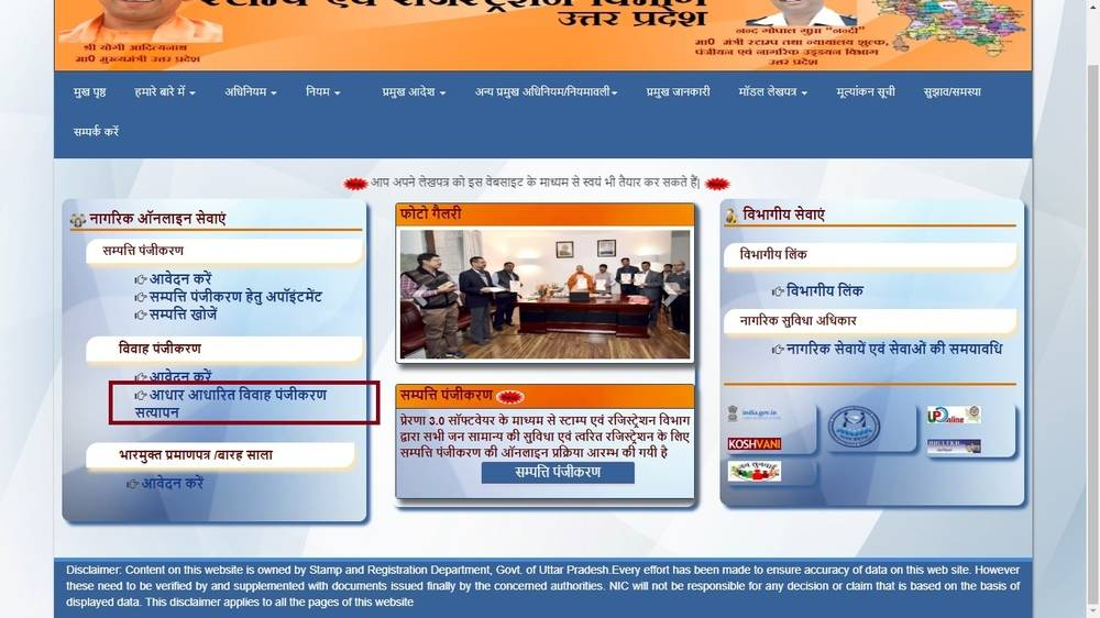 Image-5-Uttar-Pradesh-Marriage-Registration